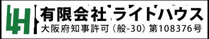 軽天工事は大阪府堺市の有限会社ライトハウスへ|協力会社募集